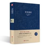 【精装】梦的解析 心理学书籍 西格蒙德 弗洛伊德 读心术入门书籍  西方哲学犯罪心理学