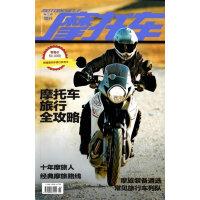 《摩托车》2012年增刊(附赠头巾一条) 总计325期