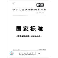 GB/T 26883-2011粮油机械 单螺旋榨油机