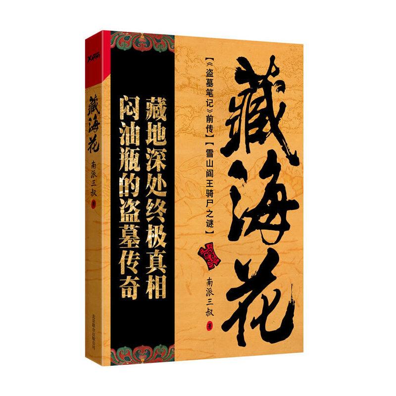 藏海花(南派三叔力作,《盗墓笔记》《沙海》前传,闷油瓶的盗墓传奇!雪山阎王骑尸之谜)