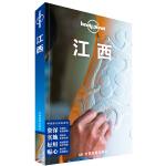 孤独星球Lonely Planet国内指南系列:江西