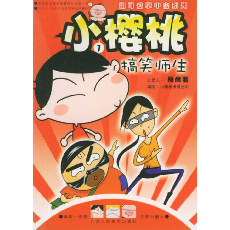 《超可爱掌中宝系列(6-10)》(小樱桃卡通公司 编绘)