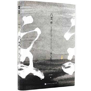 六爻叁・事与愿违(默读、镇魂、有匪、大哥作者Priest新书)