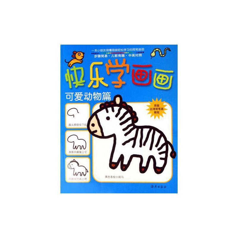 快乐学画画(可爱动物篇中英对照原版台湾简笔画教程) 张晋霖 正版书籍