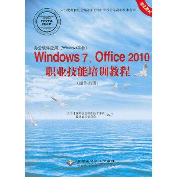 Windows平台)Windows 7、Office 2010职业技术培训教程