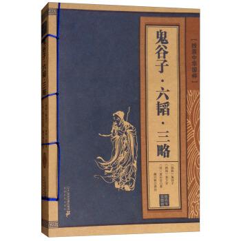 鬼谷子六韬三略/线装中华国粹
