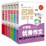 小学生作文(名师讲作文 三 四 五 六年级适用 套装全六册)