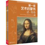 第一套艺术启蒙书(1-6册)