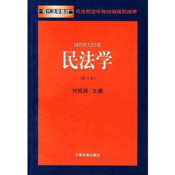 民法学(修订本)——现代法学教材