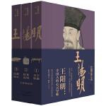 王阳明:学做圣贤·龙场悟道·我心良知(全3卷)