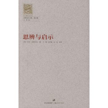 思辨与启示——舍斯托夫文集,第5卷
