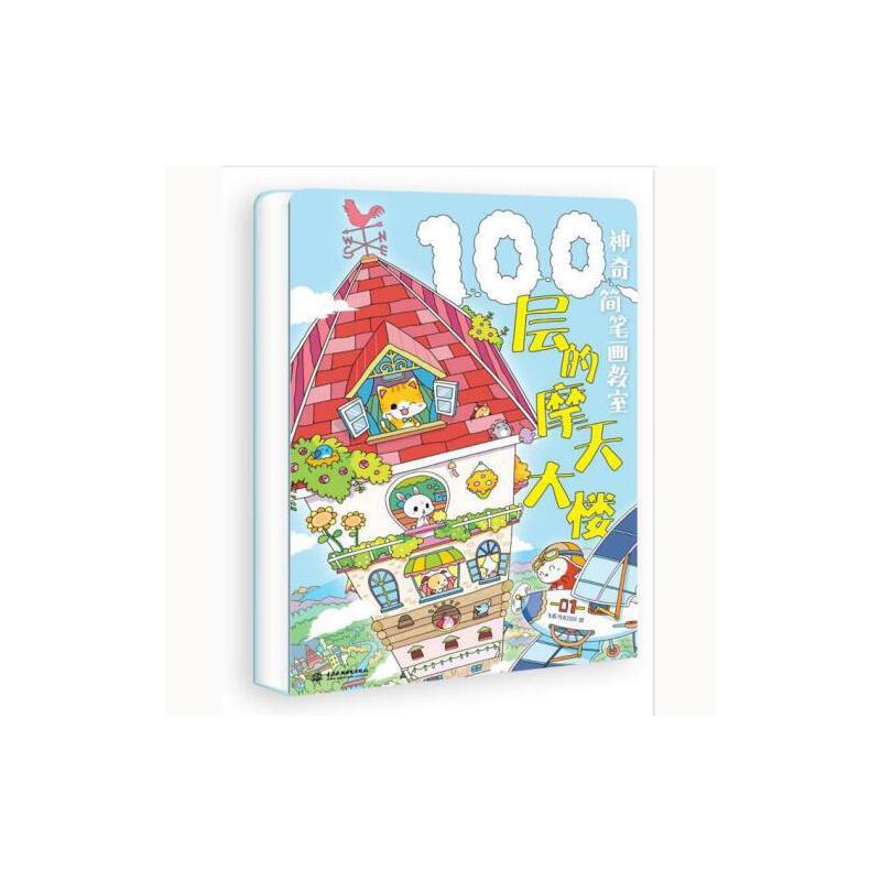 飞乐鸟神奇简笔画教室100层的摩天大楼看图学画简笔画儿童少儿趣味