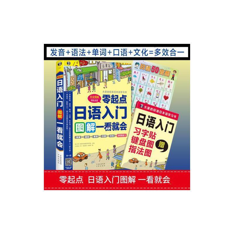日语书籍入门自学+零基础
