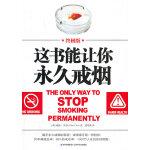 这书能让你永久戒烟:终极版――20年畅销全球!95%的成功率!100万人永远告别烟瘾!