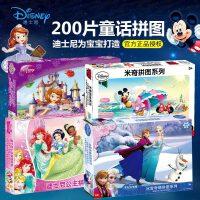 迪士尼儿童拼图纸质大拼板益智玩具3-5岁卡通创意宝宝幼儿拼图200片