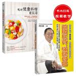 疏腰松背 强健骨骼+吃对健康料理更长寿(共2册)