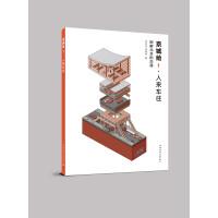 京城绘·人来车往:图解北京的交通