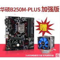 【支持礼品卡】顺丰Asus/华硕 B250M-PLUS电脑游戏主板6100 7500 7700超技嘉B150