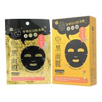 我的心机 黄金酵母保湿黑面膜5片*2盒装 台湾锁水保湿提亮肤色细致滋润润泽紧致面膜