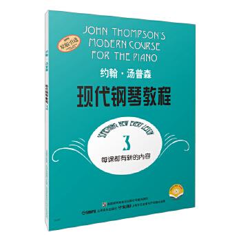《约翰·汤普森现代钢琴教程3(附dvd光盘2张)(原版)图片