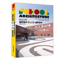 成长空间 世界当代中小学建筑设计 教室 办公室书籍教程