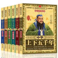 中华上下五千年全套青少年版小学生阅读书籍正版中国儿童历史故事书5000年一年级课外书二年级三年级必读6-7-8-10岁