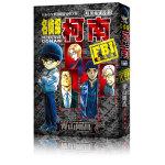 名侦探柯南特别编辑漫画-FBI精选集