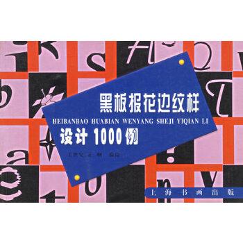 《黑板报花边纹样设计1000例》(王世安.)【简介
