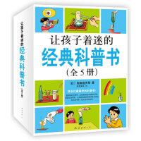让孩子着迷的经典科普书(全5册)