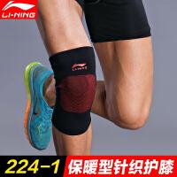 LI-NING/李宁 夏季超薄透气护膝足 篮球羽毛球登山跑步骑行 男女针织保暖运动防护护具