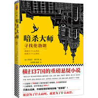 暗杀大师:寻找伦勃朗(全球口碑爆表,37国读者持续追看17年!)