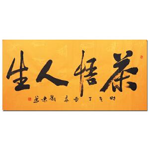 一级书画师、中国书画家协会会员化卫东《茶悟人生》
