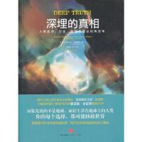 深埋的真相:人类起源、历史、前途及命运的再思考, 格雷格・布雷登, 中信出版社,9787508632117