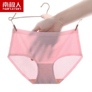 南极人3条装 夏季无痕冰丝女士内裤 多气孔甲壳素净净生理内裤