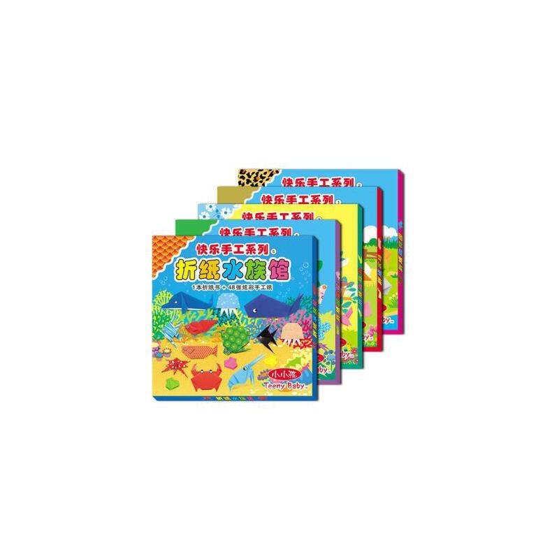 正版小小孩 折纸动物园/快乐手工系列 农场 禽鸟水族昆虫馆赠240张