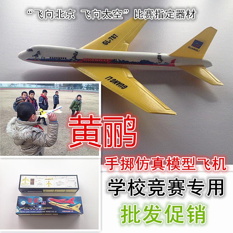 广利曲阳航模 黄鹂手掷拼装飞机模型 泡沫仿真科技小制作折扣促销