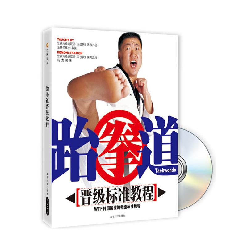 跆拳道晋级标准教程(3DVD+书)》(杨龙 编著 ...