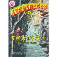 罗密欧与朱丽叶(非常漫画双语名著系列)(英文全彩版赠中文版)