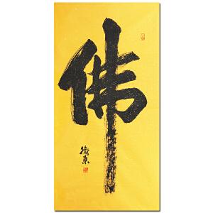 一级书画师、中国书画家协会会员化卫东《佛3》