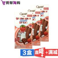 牛奶/草莓优格夹心巧克力棒 【3盒×200克】Choceur 儿童成人零食 休闲食品 营养补充 进口特价【海外购 澳洲直邮】