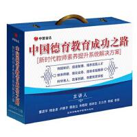 中国德育教育成功之路--新时代教师素养提升系统解决方案(43DVD+1U盘)董进宇,杨金波光盘碟片音像