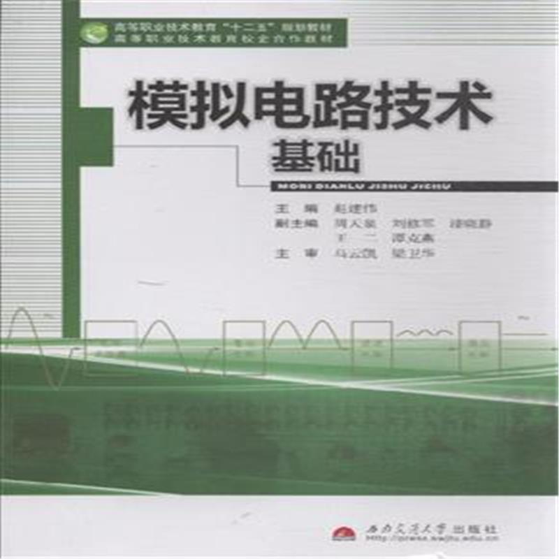 《模拟电路技术基础( 货号:756432840)》