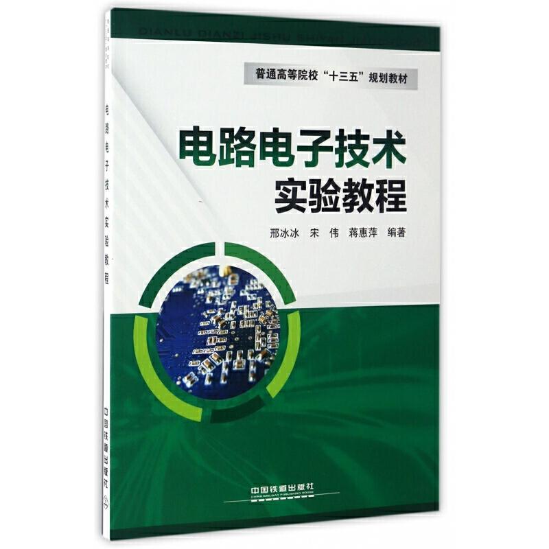 电路电子技术实验教程(普通高等院校十三五规划教材)
