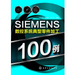 SIEMENS数控系统典型零件加工100例