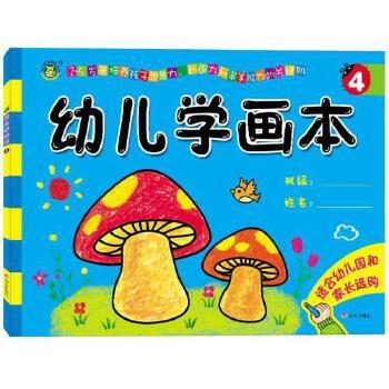 河马童书幼儿学画本4幼儿创意涂鸦儿童学画画图书籍宝宝益智游戏涂色