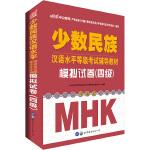 中公少数民族汉语水平等级考试辅导教材模拟试卷四级