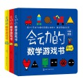会动的数学游戏书(套装3册)