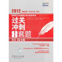 同等学力申请硕士学位英语考试过关冲刺8套题 刘仕美 9787511409560