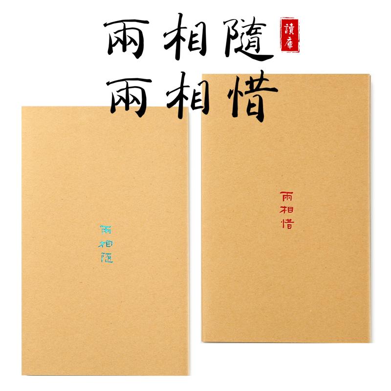 读库《两相惜》《两相随》笔记本经典电影海报日记本情侣记事套装
