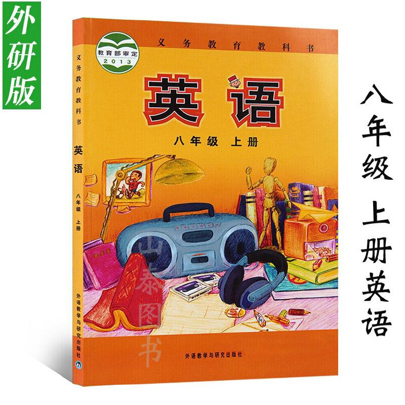 《2016新版8八年级英语书课本上册外研社版新教师群QQv年级初中德阳图片